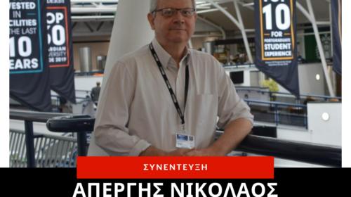 Ο Δρ. Απέργης Νικόλαος στο ScienceLab.gr